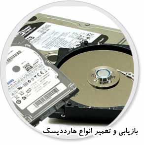 بازیابی هارد شیراز