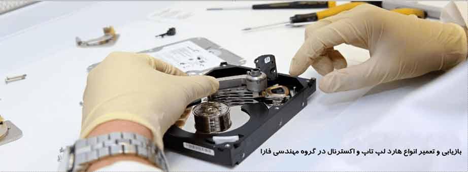 بازیابی هارد در شیراز