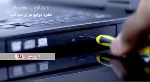 باز کردن DVD درایو لپ تاپ , تعویض DVD درایو لپ تاپ شیراز , خرید DVD درایو لپ تاپ شیراز