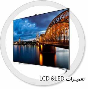 تعمیرات ال سی دی شیراز ,تعمیرات LCD LED شیراز