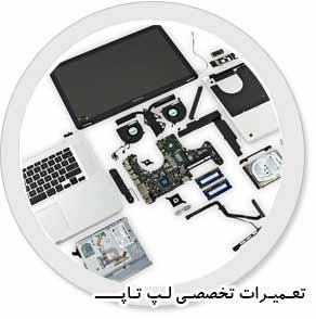 تعمیرات لپ تاپ شیراز