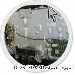 آموزش تعمیرات LCD شیراز