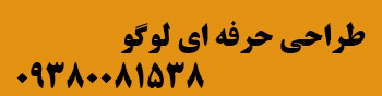 طراحی لوگو شیراز, طراحی لوگو شرکتی , طراحی لوگو آنلاین